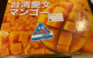 mango01